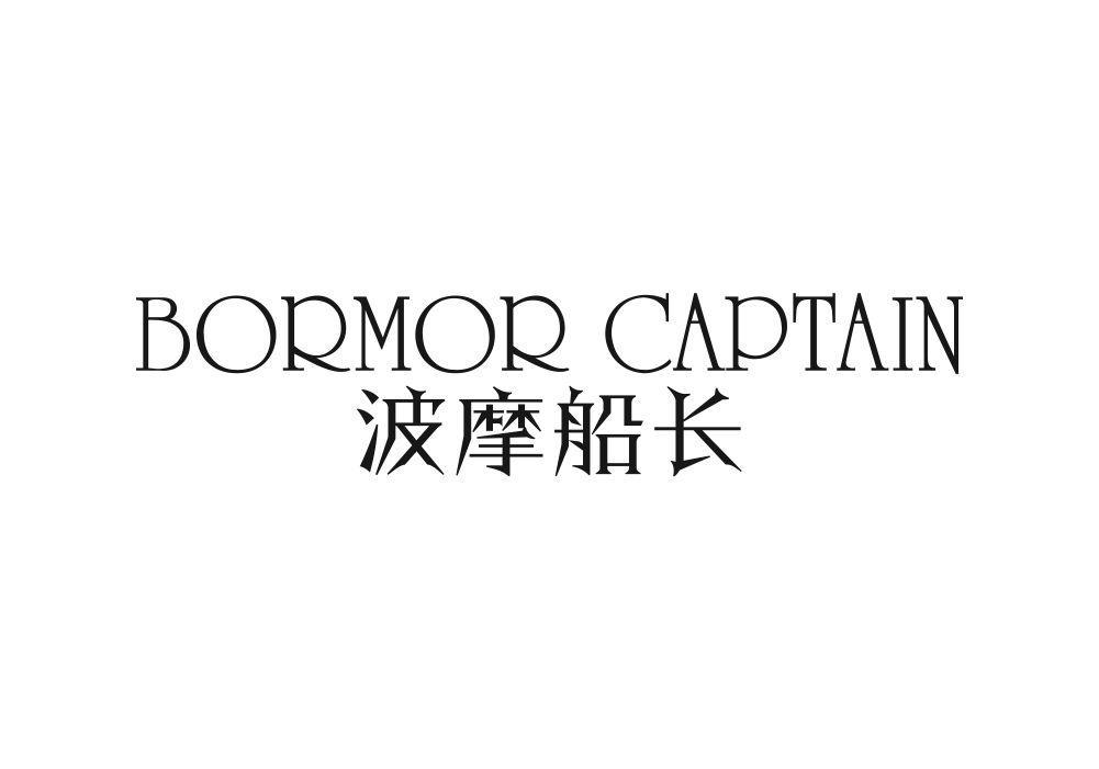 波摩船长 BORMOR CAPTAIN