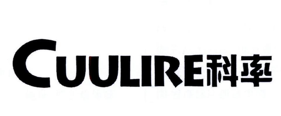 转让商标-科率 CUULIRE