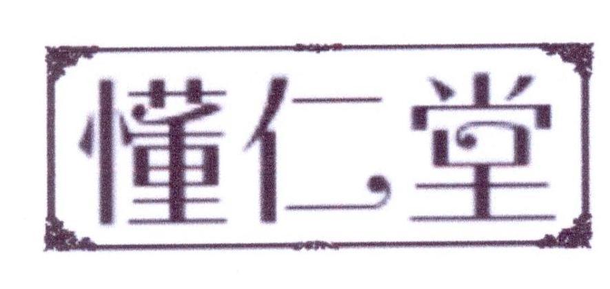 转让亚博娱乐yabo11-懂仁堂