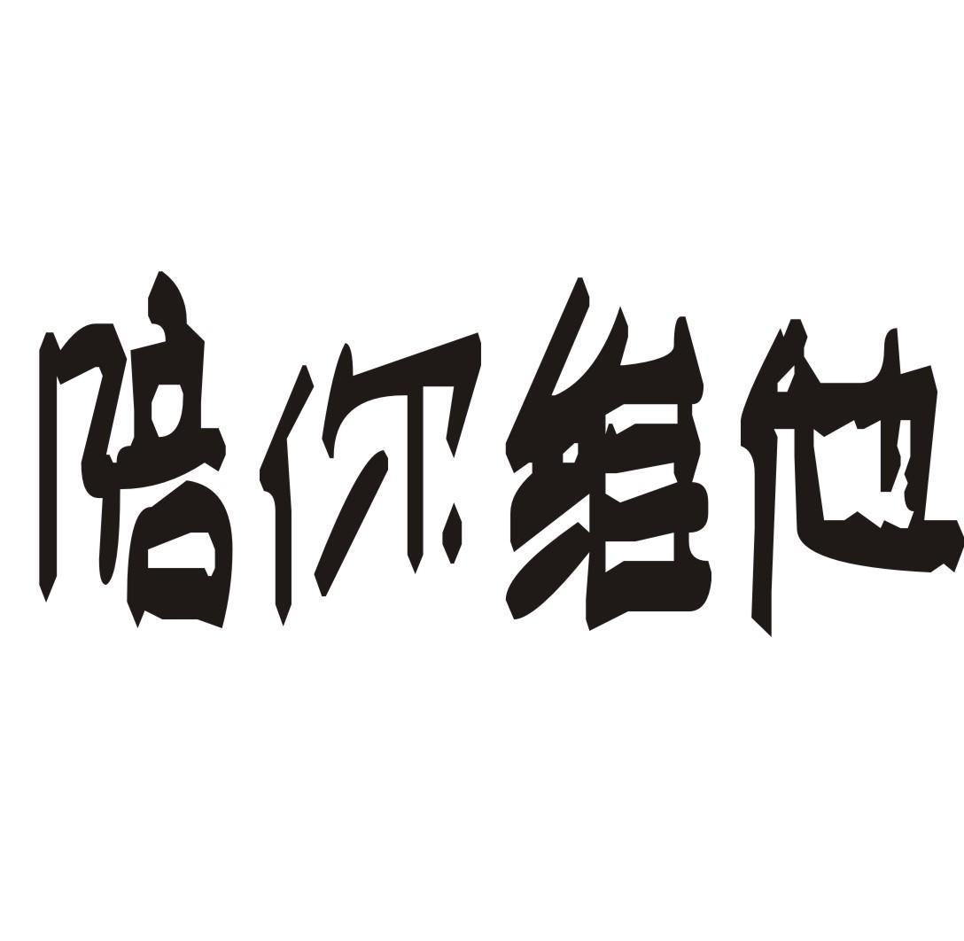 转让亚博娱乐yabo11-陪你维他
