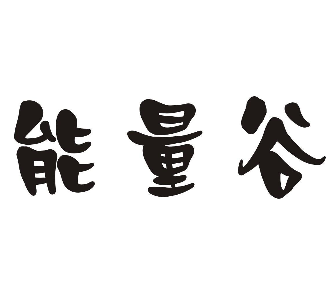 转让亚博娱乐yabo11-能量谷