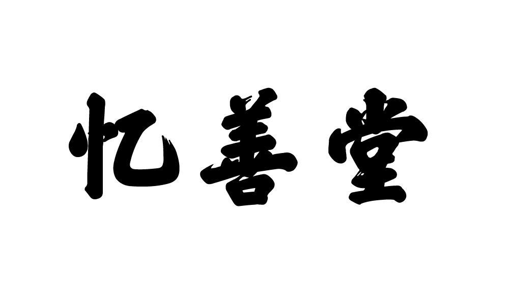 转让亚博娱乐yabo11-忆善堂