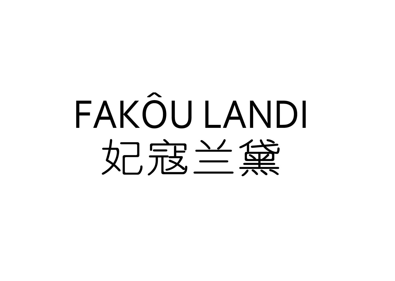 妃寇兰黛 FAKOULANDI
