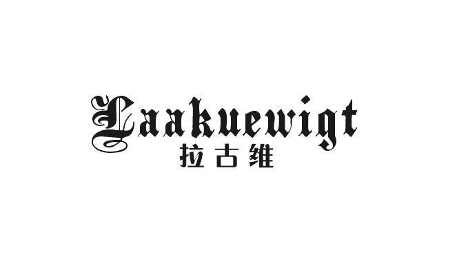 拉古维 LAAKUEWIGT_33商标转让_33商标购买-购店网商标转让平台