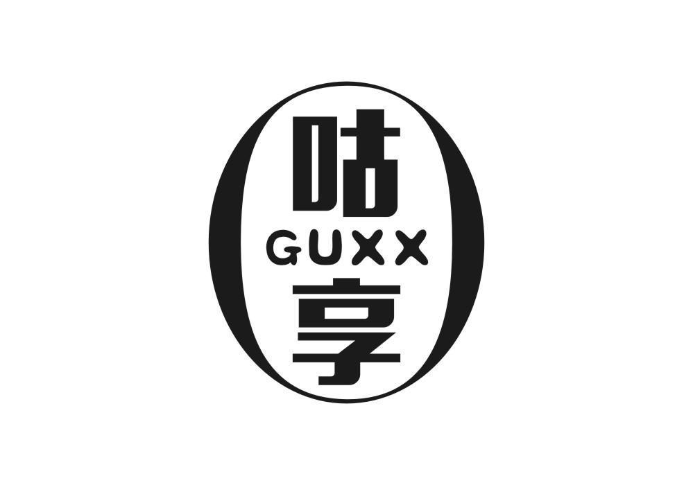 咕享 GUXX