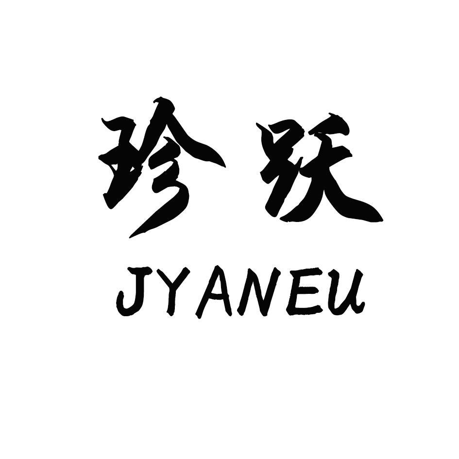 转让商标-珍跃 JYANEU