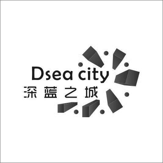 转让商标-深蓝之城  DSEA CITY
