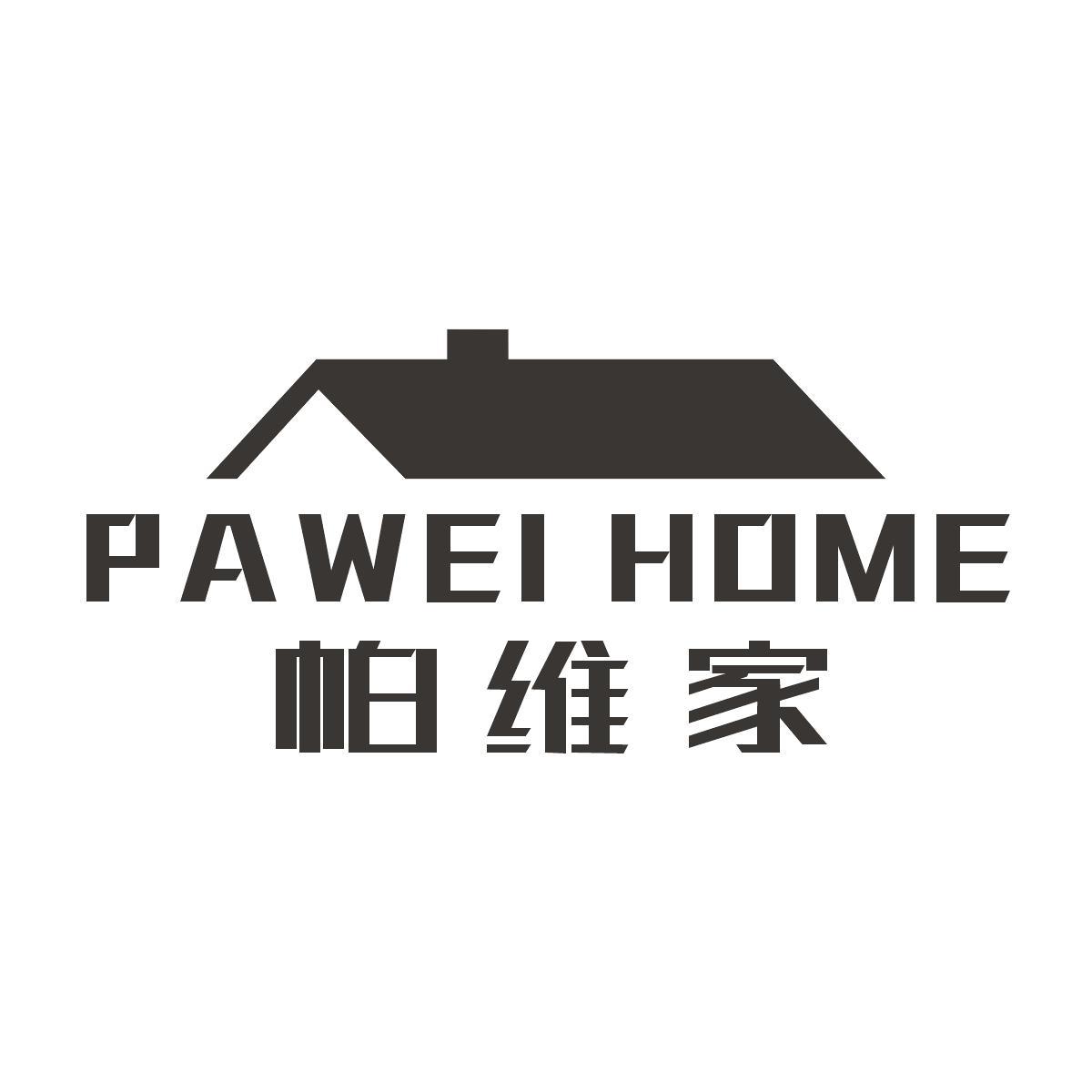 帕维家 PAWEI HOME
