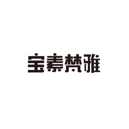 转让商标-宝素梵雅