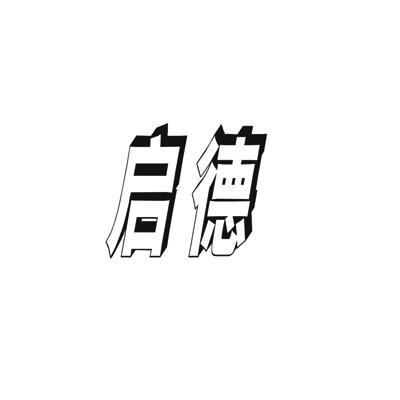 转让亚博娱乐yabo11-启德