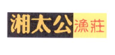 转让商标-湘太公渔庄