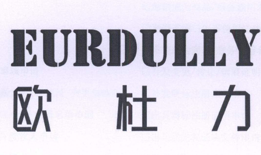 转让商标-EURDULLY 欧杜力
