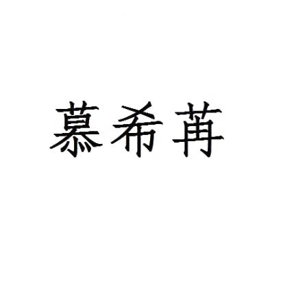 转让亚博娱乐yabo11-慕希苒