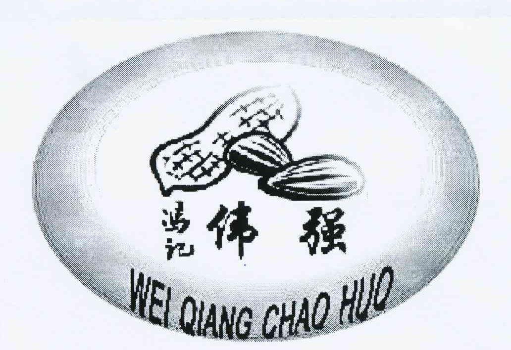 商标文字冯记 伟强 WEI QIANG CHAO HUO商标注册号 10286295、商标申请人冯仁伟的商标详情 - 标库网商标查询