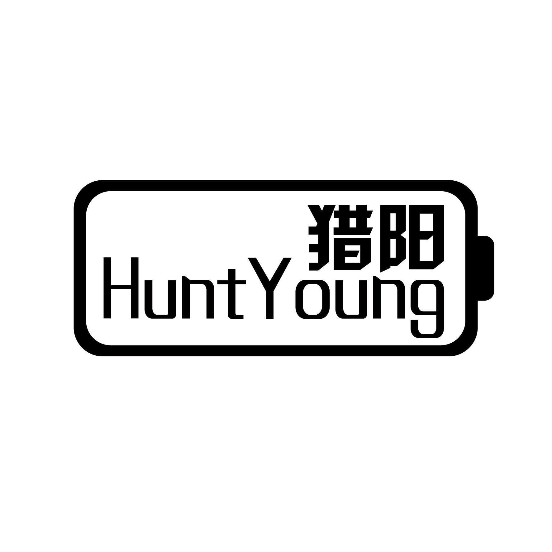 转让商标-猎阳 HUNTYOUNG