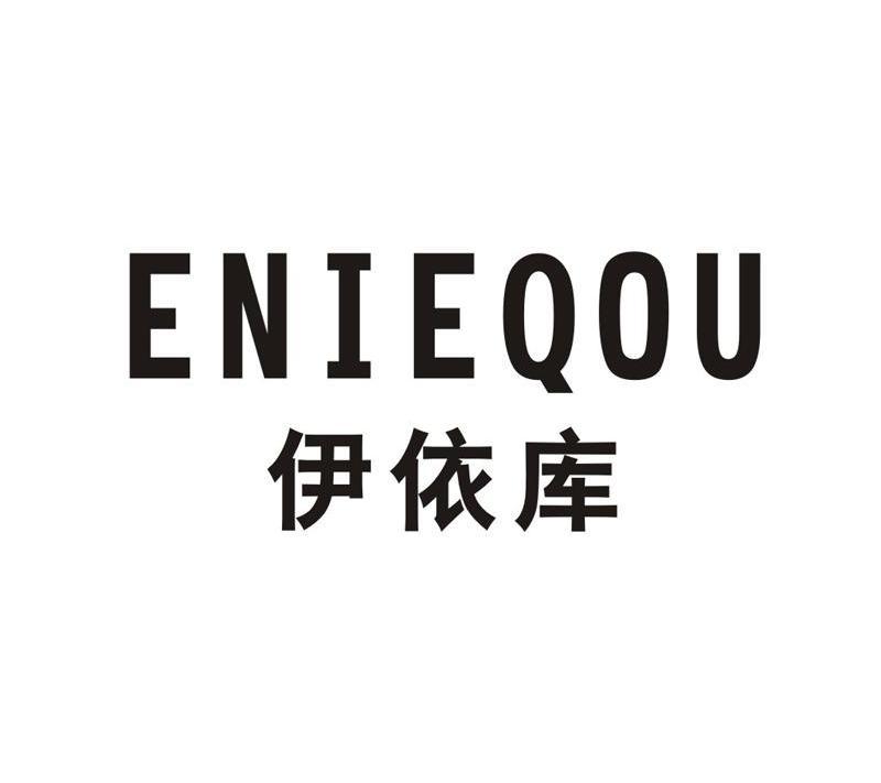 转让亚博娱乐yabo11-伊依库 ENIEQOU