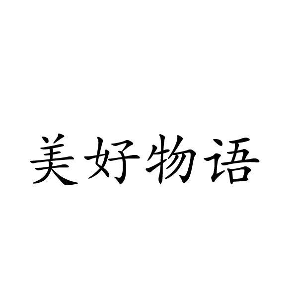 美好物语_37商标转让_37商标购买-购店网商标转让平台