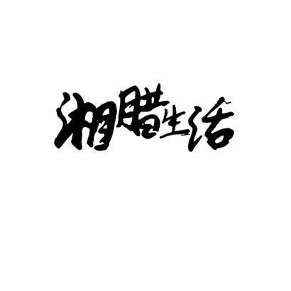 [43类]湘腊生活