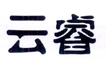 [12类]云睿