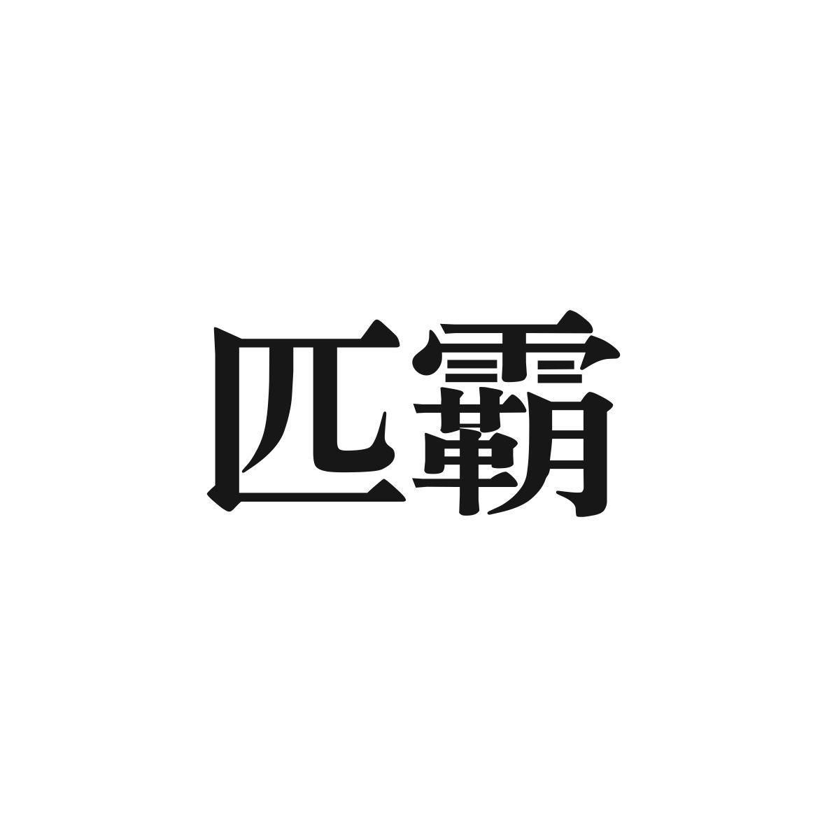 [20类]匹霸