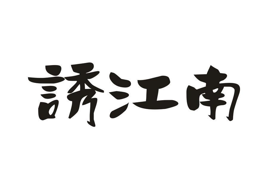 转让商标-诱江南