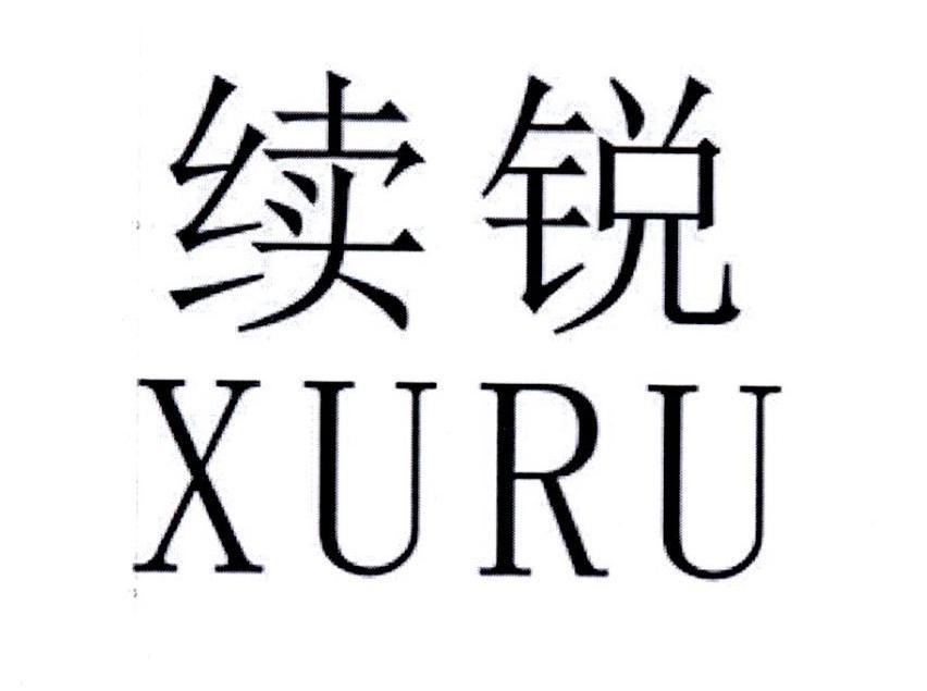 续锐  XURU