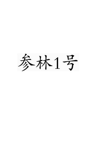 转让亚博娱乐yabo11-参林1号