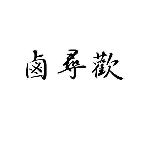 转让亚博娱乐yabo11-卤寻欢