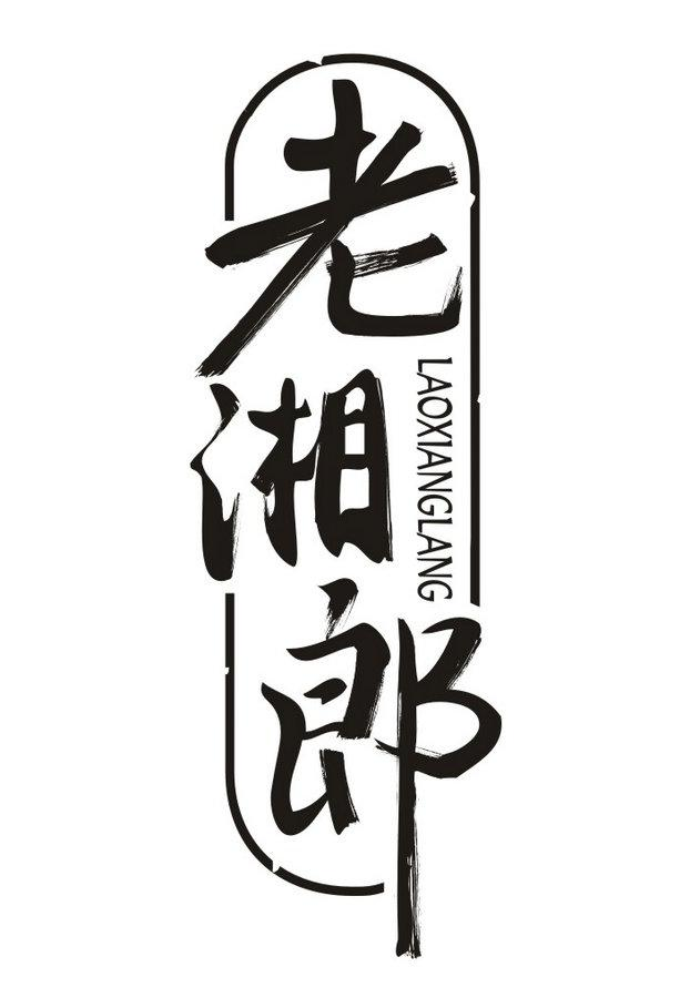 转让商标-老湘郎