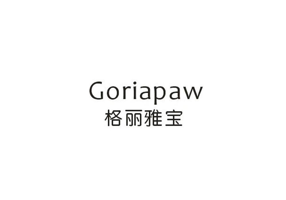 格丽雅宝 GORIAPAW