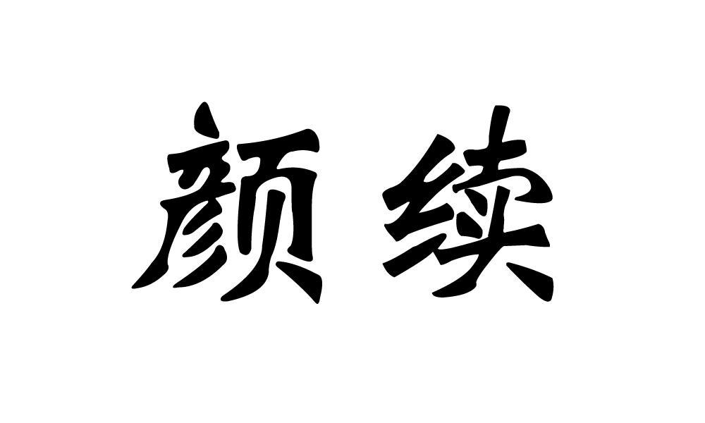 转让亚博娱乐yabo11-颜续