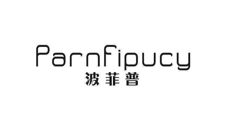 波菲普 PARNFIPUCY_33商标转让_33商标购买-购店网商标转让平台
