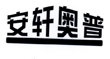 转让商标-安轩奥普