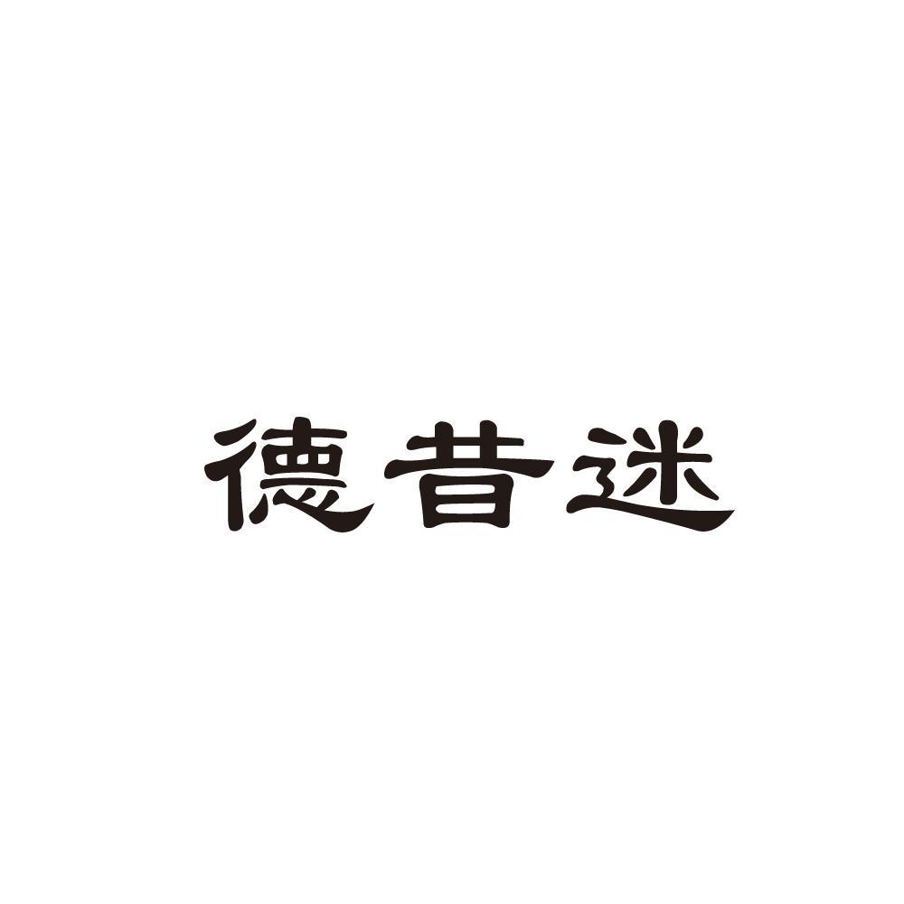 转让亚博娱乐yabo11-德昔迷