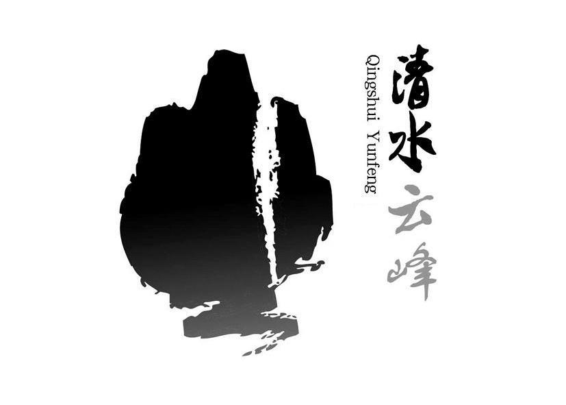 商標文字清水云峰商標注冊號 14093529、商標申請人北京清水云峰果業有限公司的商標詳情 - 標庫網商標查詢