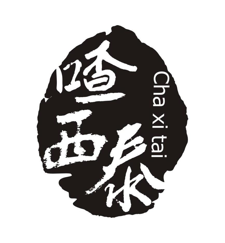 喳西泰 CHA XI TAI