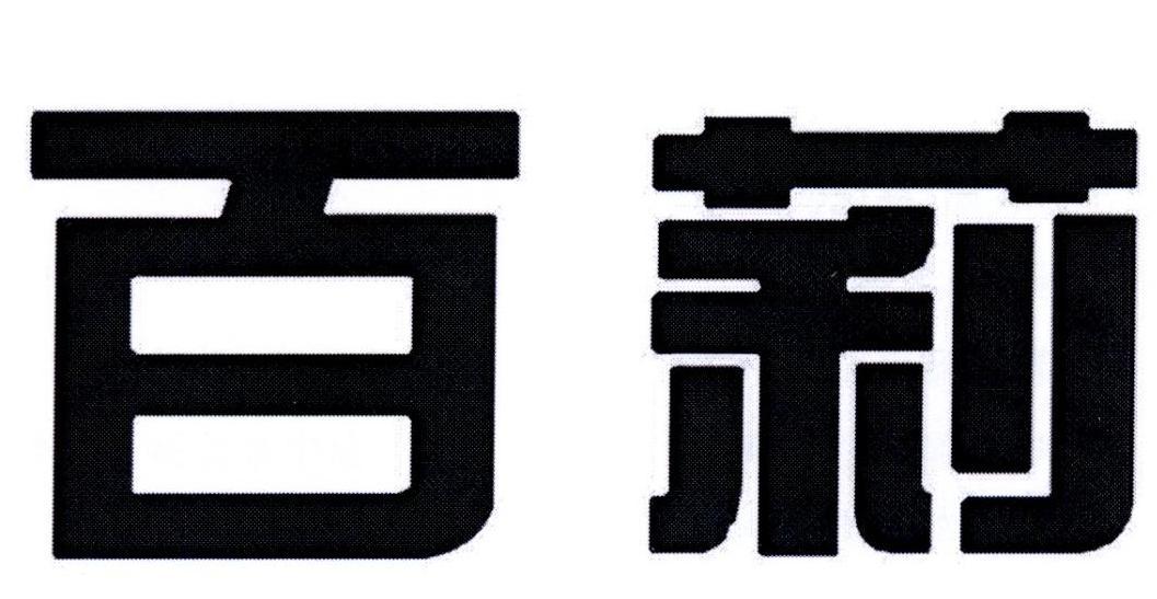 转让亚博娱乐yabo11-百莉