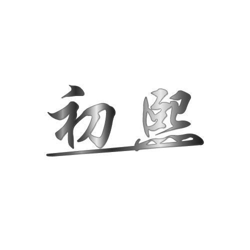 转让商标-初熙