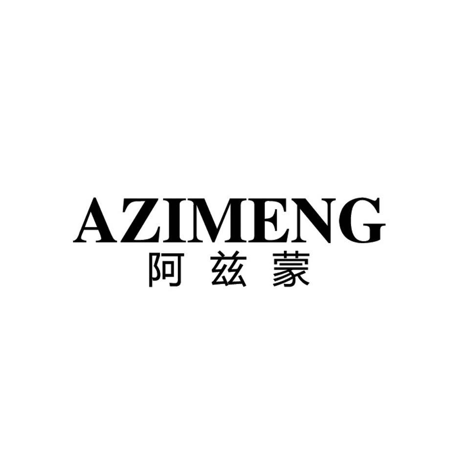 转让商标-阿兹蒙