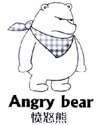 转让商标-愤怒熊 ANGRY BEAR