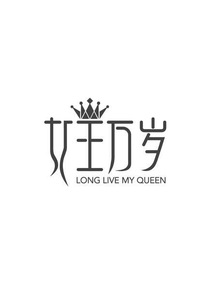 转让商标-女王万岁 LONG LIVE MY QUEEN