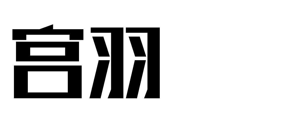 转让亚博娱乐yabo11-宫羽
