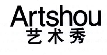 转让商标-艺术秀 ARTSHOU