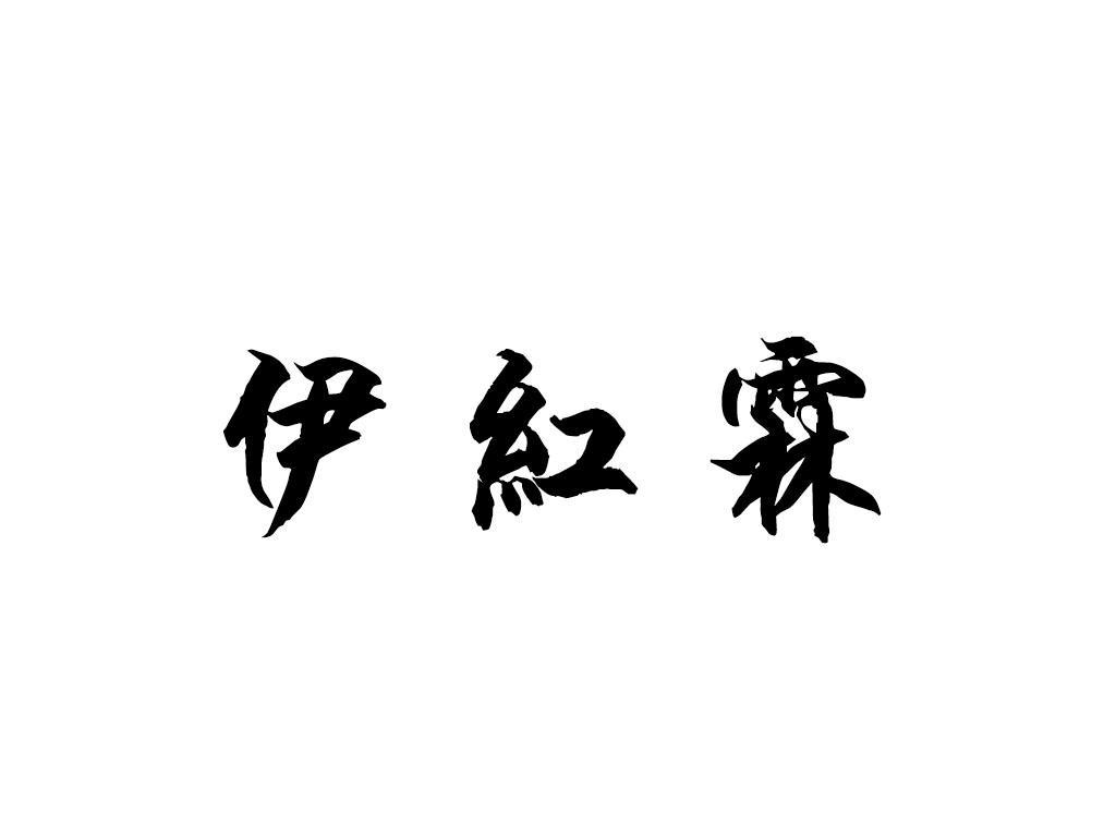 转让商标-伊红霖