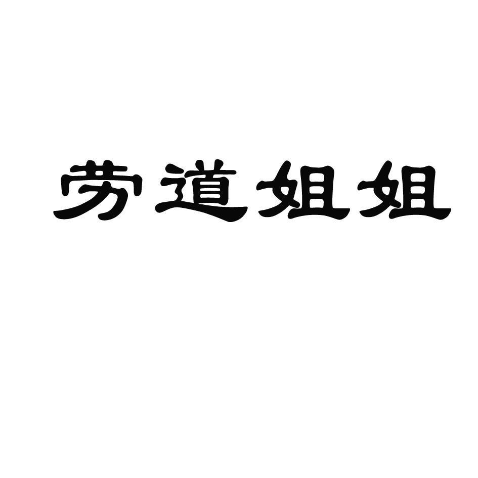 商标文字劳道姐姐商标注册号 42054469、商标申请人新疆西域汉唐文化传媒有限公司的商标详情 - 标库网商标查询