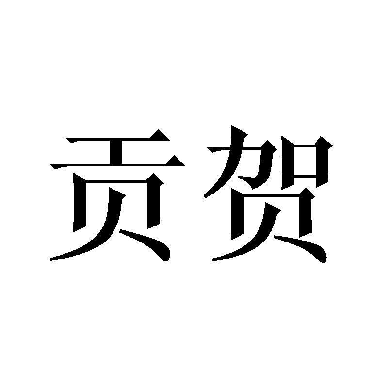 转让亚博娱乐yabo11-贡贺