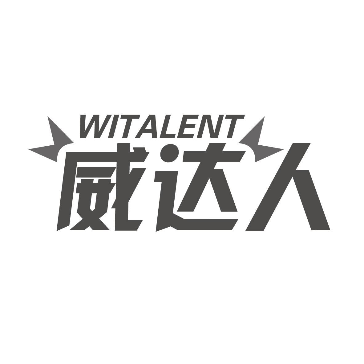 转让商标-威达人 WITALENT