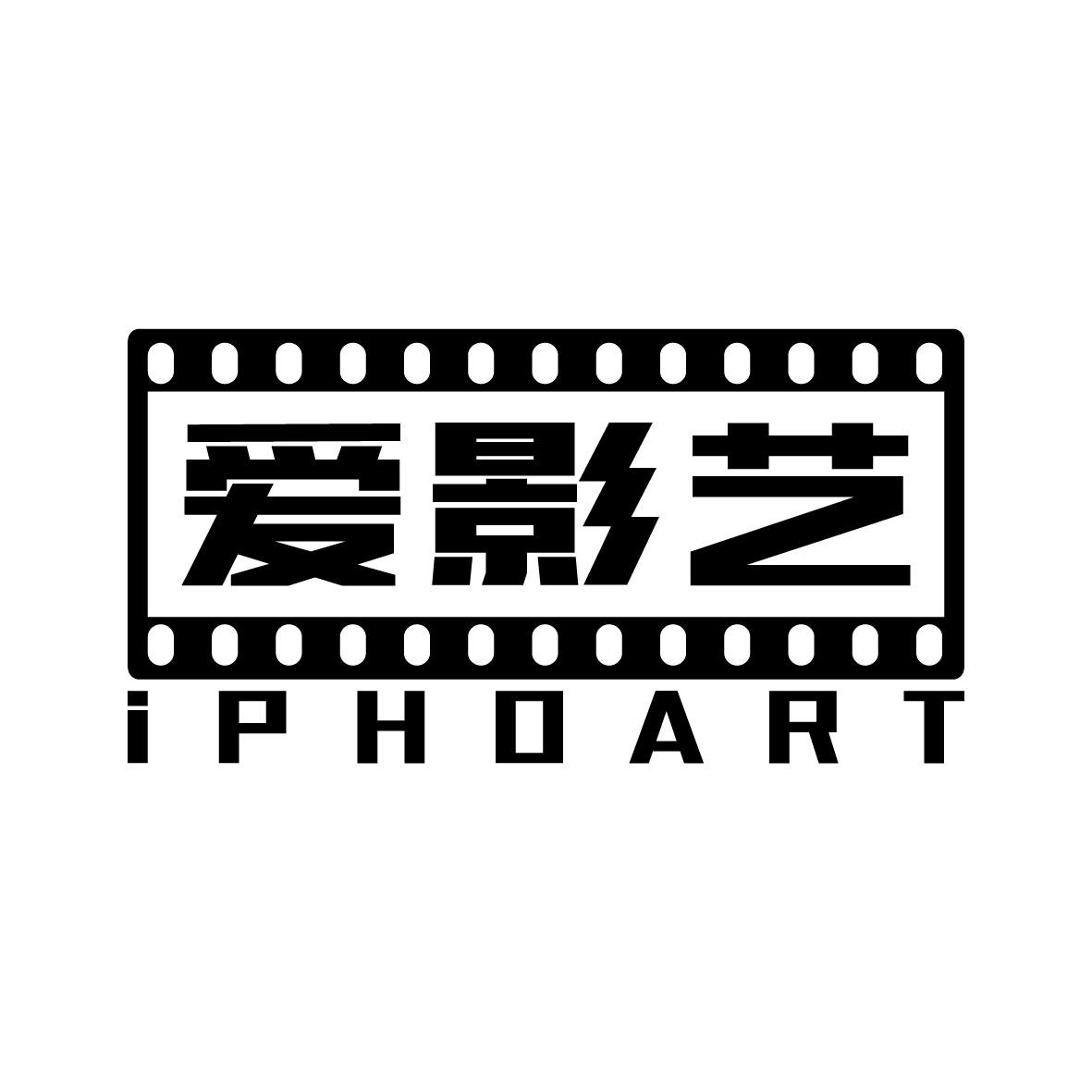 爱影艺 IPHOART