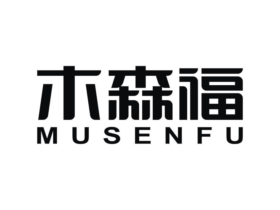 木森福  MU SEN FU