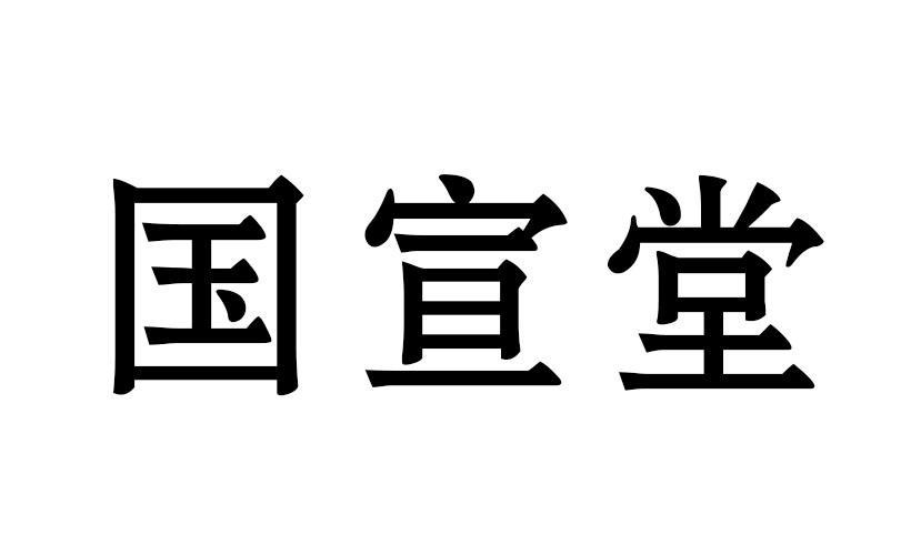 转让亚博娱乐yabo11-国宣堂